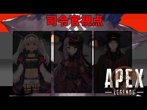 【うんち教APEX】司令官視点