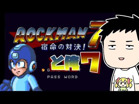 【ロックマン7】噂の歴代最強ワイリー降臨…!!打開できるのか!?【にじさんじ/社築】