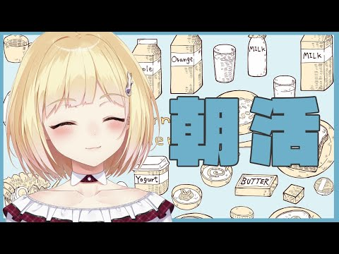 雑多な朝活3🐈【にじさんじ/鈴谷アキ】