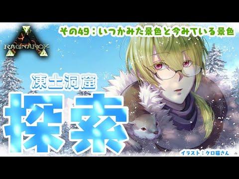 【にじ鯖】ARK:その49「凍土洞窟探索」【にじさんじ/渋谷ハジメ】