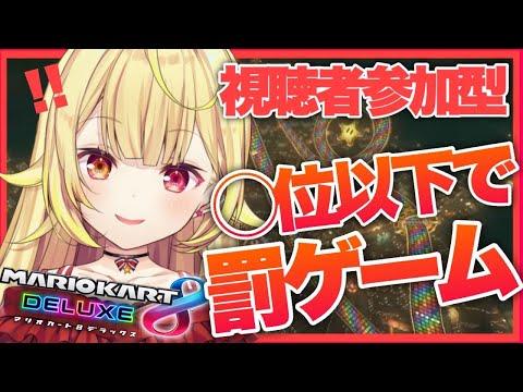 【マリオカート8DX】〇位以下で罰ゲーム!かかってこいやあああ!!!【星川サラ/にじさんじ】