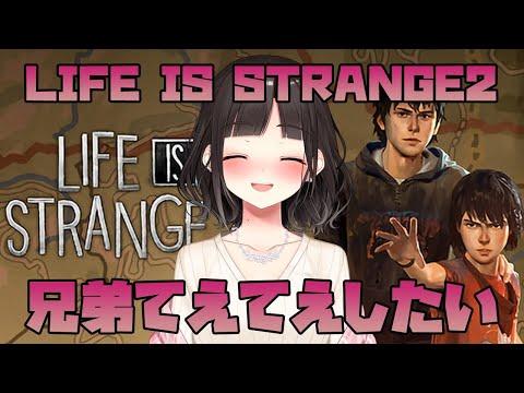 【LIFE IS STRANGE2】兄弟てえてえしたいからライフイズストレンジ2やる!【鈴鹿詩子/にじさんじ】