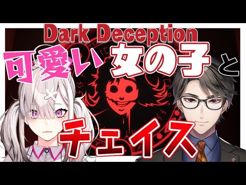 【Dark Deception】Takaさんの指導のもとで女の子と戦う【健屋花那/にじさんじ】