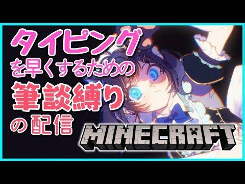 【Minecraft】配信者がしゃべらない配信があるってマ!?!!?【相羽ういは/にじさんじ】