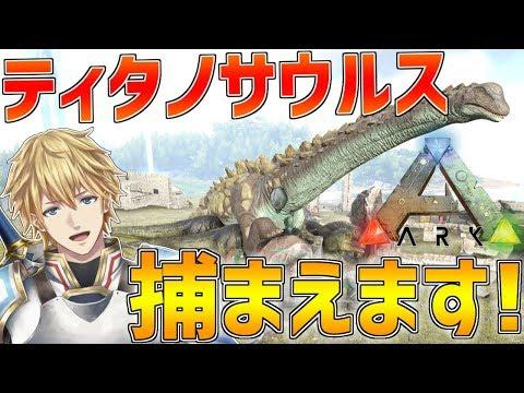 【ARK】最強のティタノサウルスをテイムします!!JαCKのメンバーで!!【にじさんじ/エクス・アルビオ】