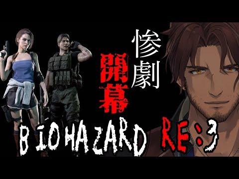 【BIO HAZARD RE:3 Z version】ラストエスケープ #2【ベルモンド・バンデラス/にじさんじ】