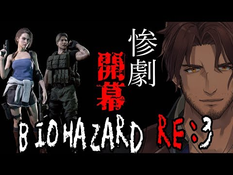 【BIO HAZARD RE:3 Z version】ラストエスケープ #1【ベルモンド・バンデラス/にじさんじ】
