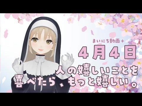 【まいにち動画+】4月4日 人の喜びを喜べたらもっとうれしい。【にじさんじ/シスター・クレア】