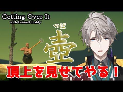 【Getting Over It】壺おじ、かかってきな【甲斐田晴/にじさんじ】
