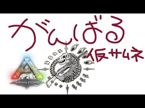 【ARK】猟友会のみんなで、準備!!!マオマオと洞窟へ【夜見れな/にじさんじ】
