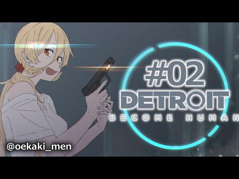 【#02  Detroit: Become Human】感情って何?(哲学)【にじさんじ/ニュイ】