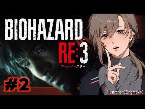 バイオハザード RE:3|操作キャラが変わったとこから!【にじさんじ/叶】
