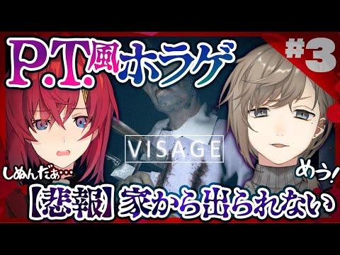 Visage #3 / ホラゲ | にじさんじえんじぇるずって知ってます?【にじさんじ/叶】