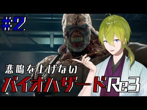 【にじさんじ】絶対に悲鳴を上げないバイオRe3【渋谷ハジメ】