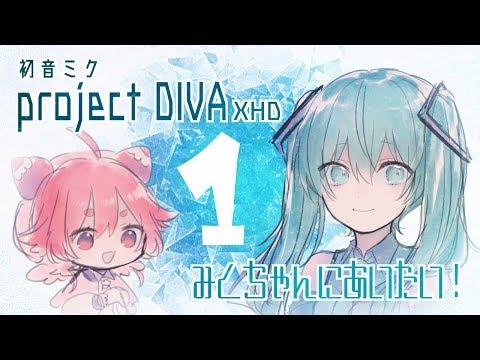 よ~みくちゃんがだいすきなうみうしはみくちゃんにあいたい1【初音ミク -Project DIVA- X HD】~
