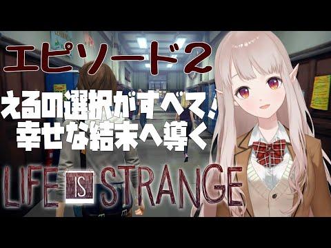 【Life is strange】選んだ選択肢で主人公を幸せにする【にじさんじ/える】