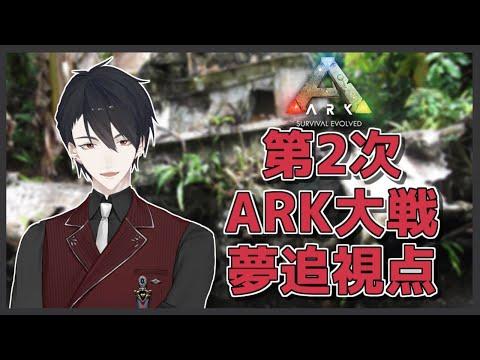 【ARK: Survival Evolved】#にじARK頂上決定戦【にじさんじ/夢追翔視点】