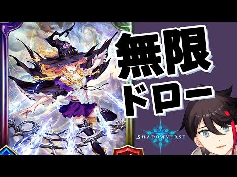 【シャドバ/ナテラ崩壊】無限にドロー!!超楽しい『新・式神ウィッチ』でランクマッチ潜ります!