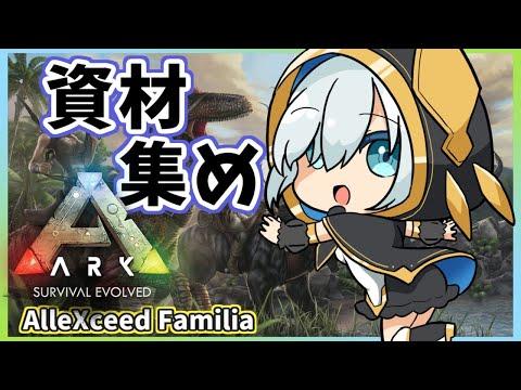 #24【Ark: Survival Evolved】洞窟いってみる?資材集めしながら【アルス・アルマル/にじさんじ】