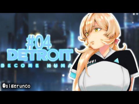 【#04  Detroit: Become Human】アンドロイドと人間の違いってなに?【にじさんじ/ニュイ】