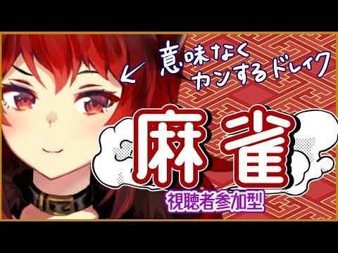 【雀魂 -じゃんたま-】カン鳴きのドレイクといっしょに麻雀しよう!!!【にじさんじ/ドーラ】