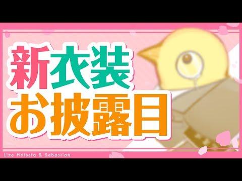 【新衣装お披露目】日本で迎える、初めての春だね!【リゼ・ヘルエスタ/にじさんじ】