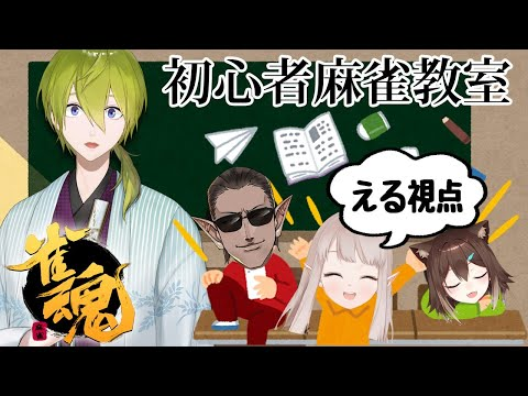 【雀魂】突如集った4人で麻雀豆腐作る【にじさんじ/える】