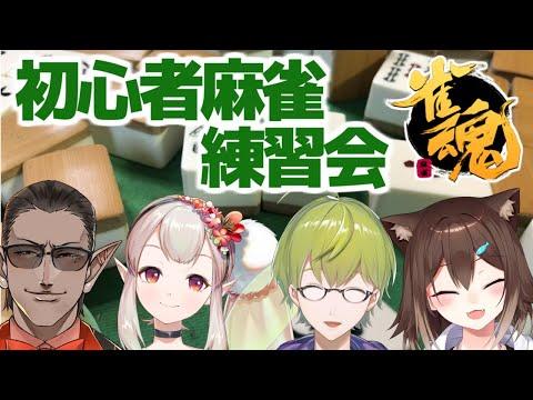 【雀魂】初心者麻雀練習会【グウェル・オス・ガール / にじさんじ】
