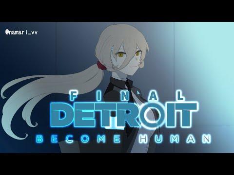 【最終回  Detroit: Become Human】物語の結末【にじさんじ/ニュイ】