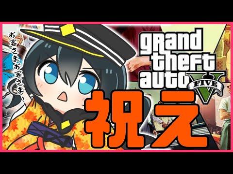 【GTA5】昨日誕生日だったんですけど祝ってくれますか?【小野町春香/にじさんじ】