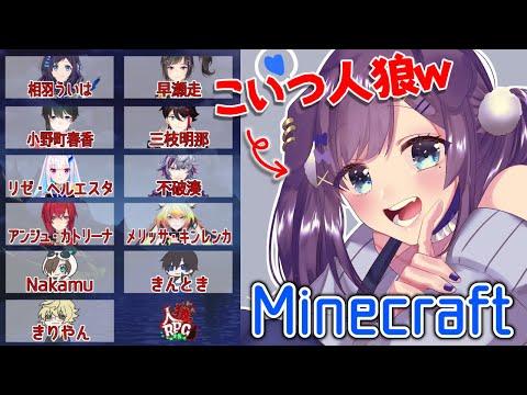 【Minecraft#にじワイテ人狼RPG】あたいが狼!殺しちゃうよ~ん!【相羽ういは/にじさんじ】