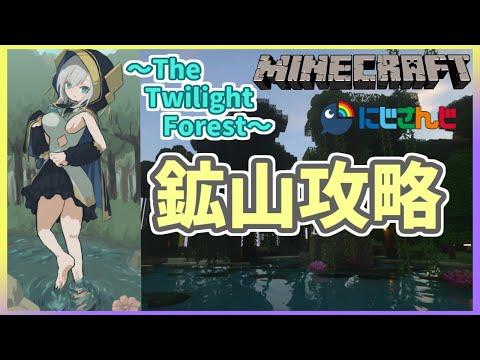 #03【Minecraft】亡霊鉱山攻略~The Twilight Forest~【アルス・アルマル/にじさんじ】
