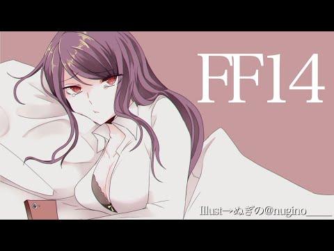 【FF14/雑談】タイタンのタはタンヤオのタ!(今日漆黒入り!)【にじさんじ郡道】