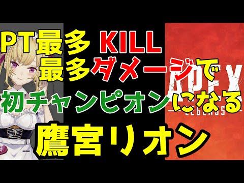 【APEX】鷹宮リオン、まさかのPT内最多キル最多ダメージで初のチャンピオンを獲得する。【にじさんじ切り抜き/鷹宮リオン】
