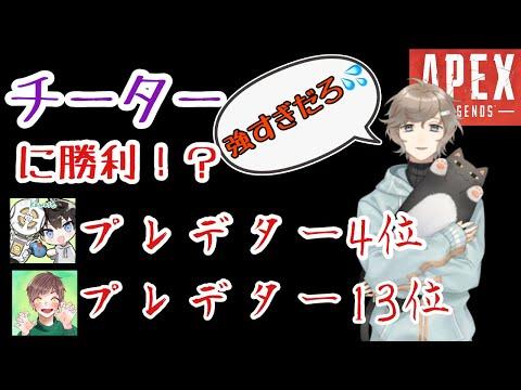 叶&かわせ&ぴんきーVSチーター   【にじさんじ切り抜き/APEX/叶】