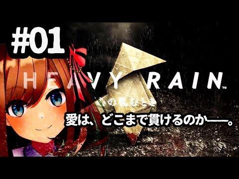 #01【HEAVY RAIN‐心の軋むとき‐】愛はどこまで貫けるか__。【鈴原るる/にじさんじ】