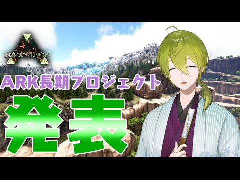【にじ鯖】ARK長期プロジェクト発表【にじさんじ/渋谷ハジメ】