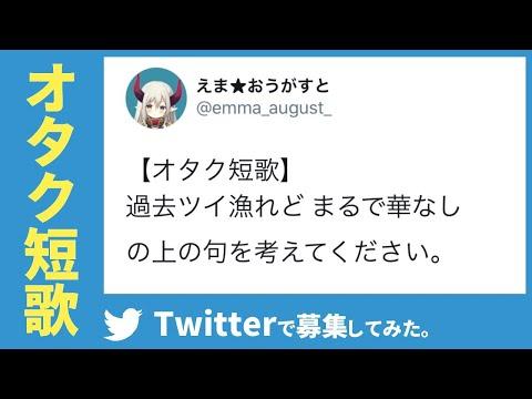 【オタク短歌】Twitterで上の句を募集してみた。【えま★おうがすと/にじさんじ所属】