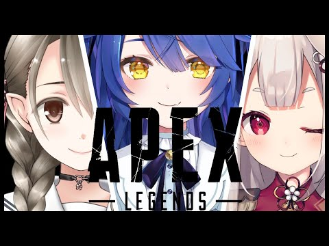 【APEX】スーパーウルトラガールズトーク女子会【天宮こころ/奈羅花/楠栞桜】