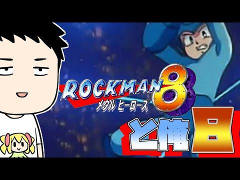 【ロックマン8 メタルヒーローズ】誰にも邪魔させないROCK ACTION【にじさんじ/社築】