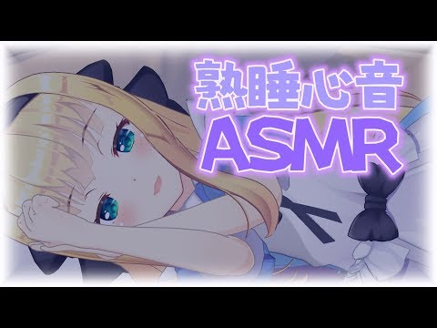 【ASMR】睡眠導入深呼吸心音 Wispering SR3D【物述有栖】