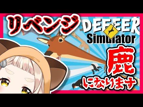【DEEEER Simulator】町田、怒りのリベンジ【町田ちま/にじさんじ】