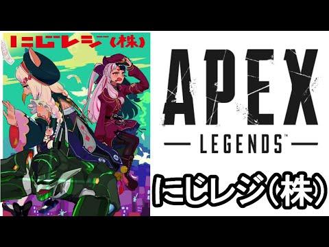 【APEX】にじレジ(株)【夜見れな/にじさんじ】