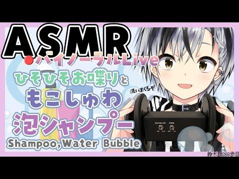 【ASMR】もこしゅわシャンプーとひそひそ雑談 2020.5.13【にじさんじ/鈴木勝】