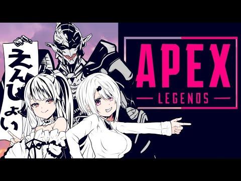 【APEX】にじレジ株でFPS?!!!with花畑チャイカ夜見れな【椎名唯華/にじさんじ】