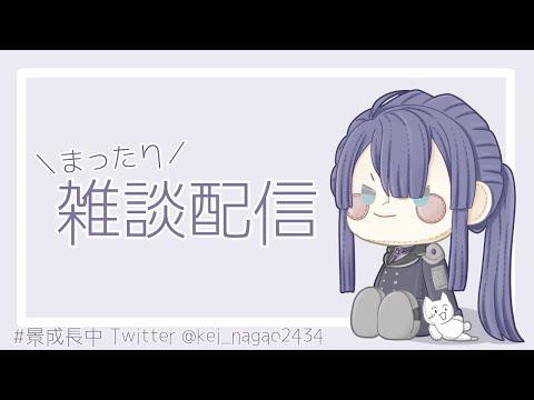 【雑談】スパチャ溜まってたから読む!!【長尾景/にじさんじ】