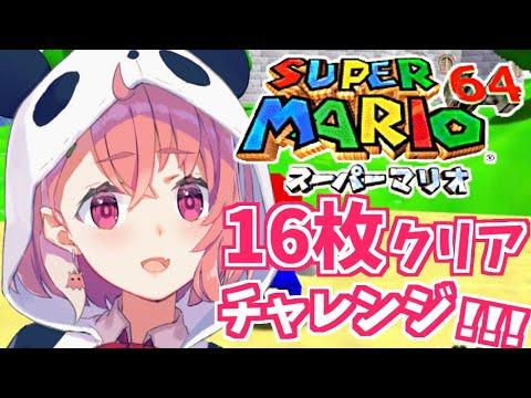 【マリオ64】スター16枚でクリアするマリオに挑戦するやよ!【笹木咲/にじさんじ】