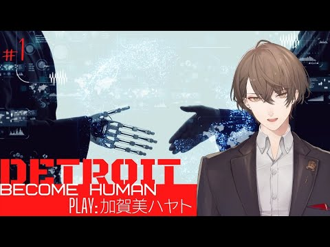 【Detroit: Become Human #1】完全(に)感覚(で生きてる)Vtuber【にじさんじ/加賀美ハヤト】
