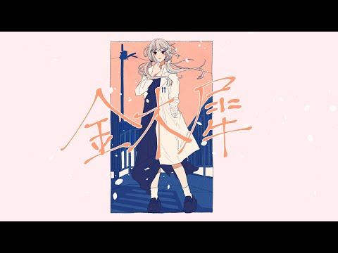 【歌ってみた】金木犀/葉加瀬冬雪(Cover)