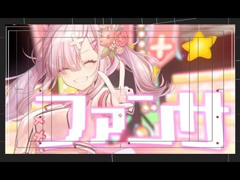 【歌ってみた】ファンサ by健屋花那/にじさんじ【#健屋花那誕生祭2020】